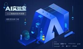 【AI实验室】|人工智能的技术探索