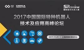2017中国国际特种机器人技术及应用高峰论坛