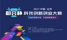 """和合杯   2017中国台州""""和合杯""""科技创新创业大赛深圳站,我们来了"""