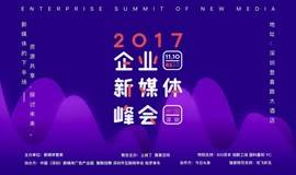 2017企业新媒体峰会(深圳站)