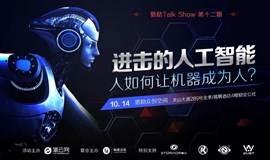 猎励Talk Show第十二期丨进击的人工智能,人如何让机器成为人