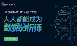 智慧运营·数造未来—永洪科技2017用户大会