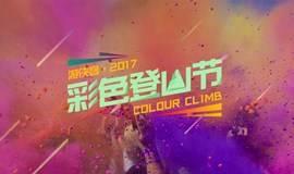 【彩色登山节】10.22周日:炫彩炮弹,越野登山,痛快地做一把彩色疯子!