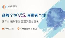 香港大学公开讲座 | 品牌个性VS消费者个性(广州站)