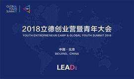 2018立德创业营暨青年大会(Youth Entrepreneur Camp & Global Youth Summit 2018)