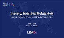 2018青年大会 Global Youth Summit 2018