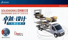 宇喜科技SOLIDWORKS 2017 创新日活动
