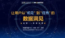 """诸葛io数据巡展 武汉站 《让用户从""""初见""""到""""狂热""""的数据洞见》"""