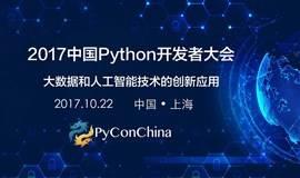 # 早鸟票 # 【上海场】中国Python开发者大会PyConChina2017 - 10/22