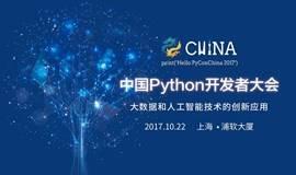 【上海场】中国Python开发者大会PyConChina2017 - 10/22