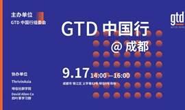 GTD中国行成都站