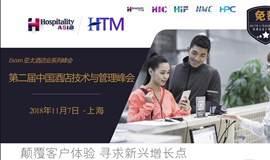第二届中国酒店技术与管理峰会