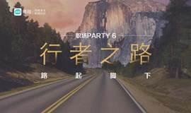 【楼咖职场Party-6】环游中国的行者之路