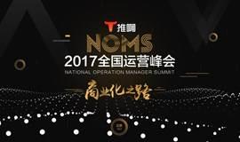 【 NOMS】2017全国运营峰会「商业化之路」