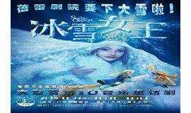 大型雪景3D音乐童话剧 《冰雪女王》