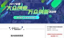 9.15深圳光明双创周--智慧安防分会场