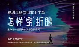 """【搜狐快站公开课】移动互联网创业下半场怎么""""穷""""折腾"""
