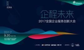 「企程未来」2017全国企业服务创新大会·北京站