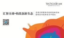 """""""汇智全球•构筑创新生态""""首届京津冀协同创新高峰论坛-暨硅谷AI创新项目中国行"""