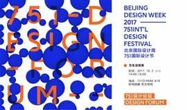 2017-751国际设计节 | 设计论坛【为生活提案  】
