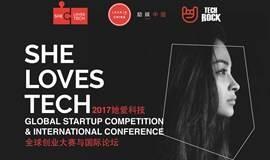 2017她爱科技全球创业大赛与国际论坛