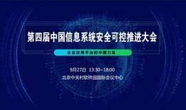 第四届中国信息系统安全可控推进大会
