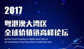活动报名 | 2017粤港澳大湾区全球价值链高峰论坛