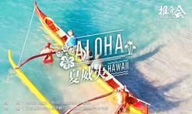 Aloha!夏威夷旅行推介会