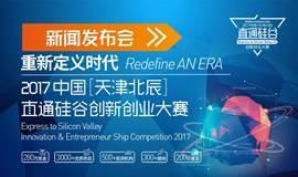 2017中国(天津北辰)直通硅谷创新创业大赛新闻发布会