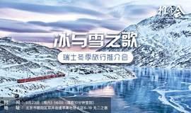冰与雪之歌——瑞士冬季旅行推介会