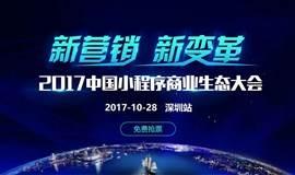 中国小程序商业生态大会--新营销 新变革