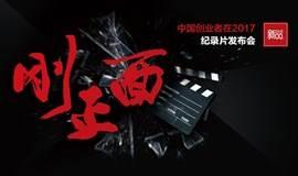 新经济100人《刚正面》——中国创业者在2017纪录片发布会