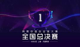 网易云2017网易中国创业家大赛总决赛