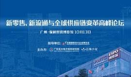 新零售、新流通与全球供应链变革高峰论坛 | 第十四届中博会