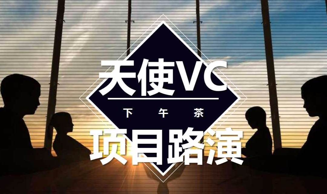 【天使vc下午茶@17路演 智能制造专场项目路演】