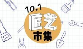 10.1匠艺市集,多种福利玩法带你玩遍这个黄金周~