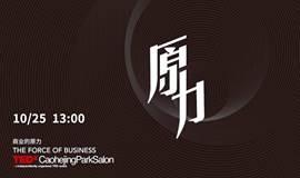 TEDx漕河泾-商业的原力