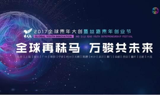 10月17日|飞马旅全球青年大创现金大奖丨深圳站初赛