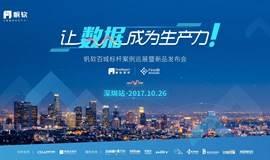 大数据分析标杆案例巡展会 · 深圳站
