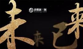 2017中国新三板年度盛典暨首届点金奖颁奖典礼