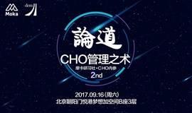 【 CHO内参 】论道CHO管理之术,9月16日北京站