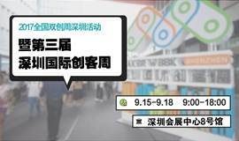 2017全国双创周深圳活动暨第三届深圳国际创客周