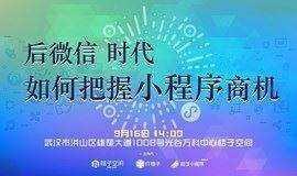 """桔子学院·武汉站丨""""后微信""""时代,如何把握小程序商机"""