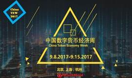 China TEW 2017 | 中国数字货币经济周China Token Economy Week