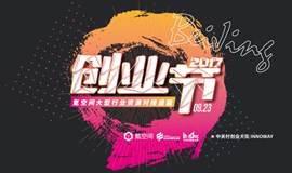 2017中关村创新创业季——氪空间第二届创业节