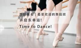 舞蹈报名   最受欢迎舞蹈班开启东单站!Time to Dance!