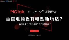 【网易 MCTalk x 传媒梦工场】垂直电商还有哪些新玩法?