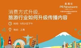 美通社新传播茶会(上海站)——消费方式升级,旅游行业如何升级传播内容