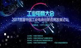 2017首届中国工业电商创新应用发展论坛既人工智能研讨会