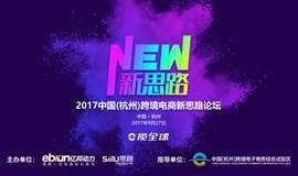 2017 中国(杭州)跨境电商新思路论坛